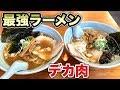 最強めし【ラーメン中富】デカい肉と濃厚スープがうますぎる【飯テロ】ramen