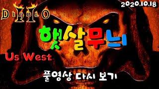 20.10.18 - 디아블로2 - 아시아 대기열 쩔어서 웨스트에서 한다 - 버스,렙업,퀘스트,나눔,횃불,소통…