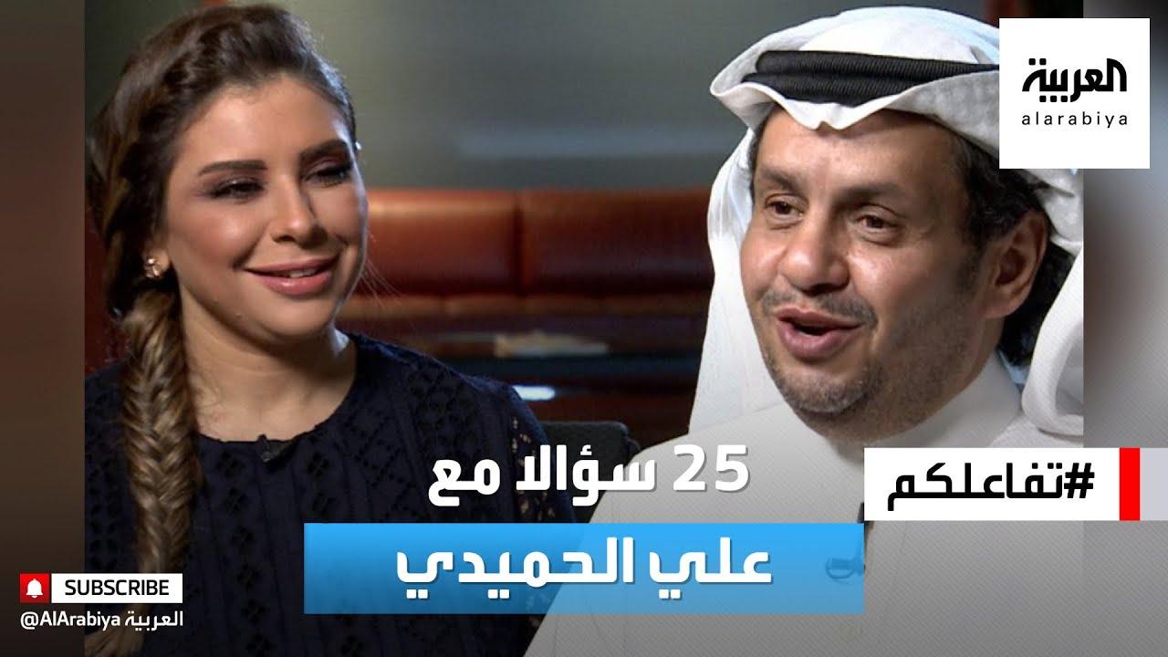 تفاعلكم | 25 سؤالا مع الفنان علي الحميدي  - نشر قبل 12 ساعة
