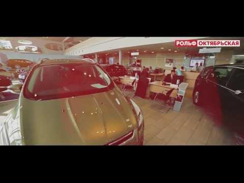 Ford Kuga РОЛЬФ Октябрьская