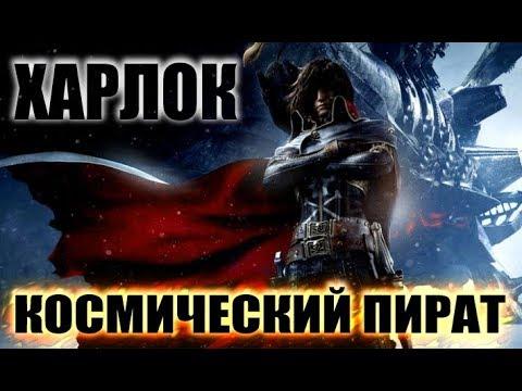 Космический пират капитан Харлок (Высокое качество. Профессиональный перевод)