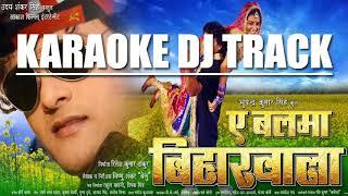 A BALMA BIHARWALA DJ TRACK KARAOKE BY DJ SANTOSH