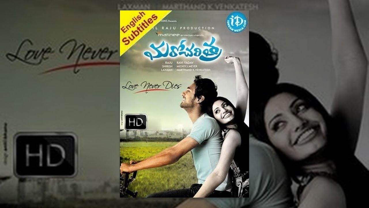 maro charitra telugu full movie varun sandesh anita
