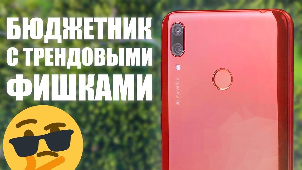 Тренды в массы - Обзор Huawei Y7 2019