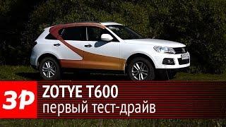 Zotye T600: первый тест-драйв