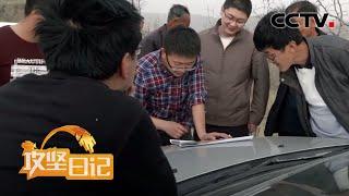 《攻坚日记》 20200515 马家湾的守望(3) CCTV农业