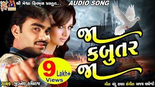 Jignesh Kaviraj Ja Kabutar Ja Prem No Sandesho Gujarati Love Song