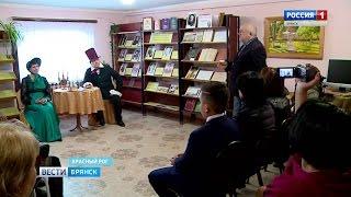 Литературная гостиная Козьмы Пруткова в Красном Роге