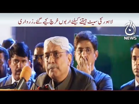 Asif  Zardari Speech | Aaj News