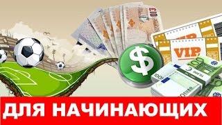 Обучение Заработку до 80 000 рублей в Месяц на LIVE-Вилках для НОВИЧКОВ