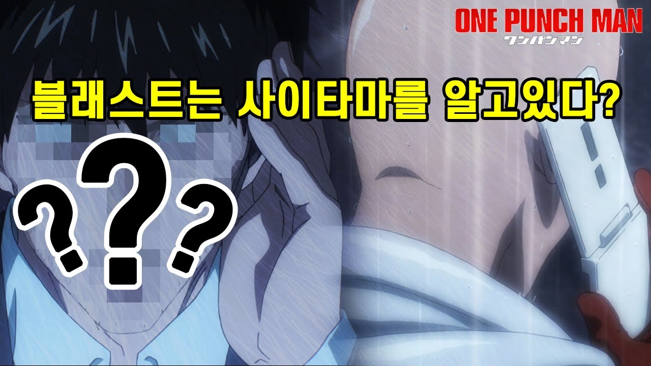[원펀맨] 블래스트의 정체는 (   )이다?