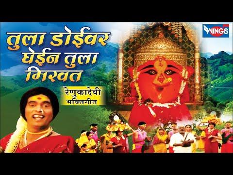 Tula Doiver Ghien Tula Mirvat | Devi Bhakti Geet | Devi Renuka Songs