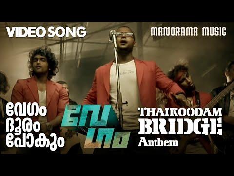 VEGAM ANTHEM Thaikudam Bridge | Vegam Malayalam Movie