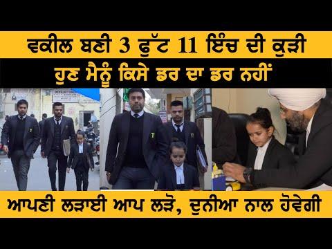 India's shortest lawyer | Advocate Harvinder Kaur | Punjabi Bulletin