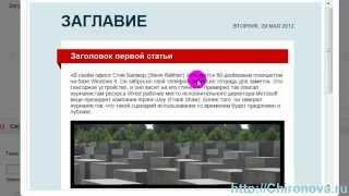 Smartresponder.Красивое письмо. Chironova.ru