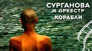Сурганова и Оркестр - Корабли (2004)