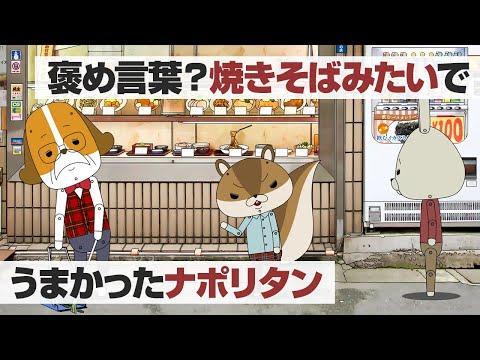 紙兎ロペ「ナポリタン」編