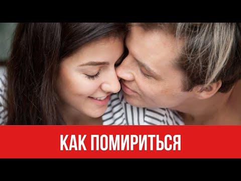 Как помириться || Юрий Прокопенко