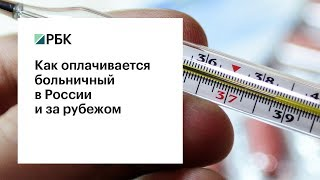 Как оплачивается больничный в России и за рубежом