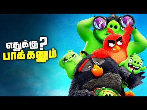 Things to KNOW Before watching Angry Birds 2 Movie (தமிழ்)