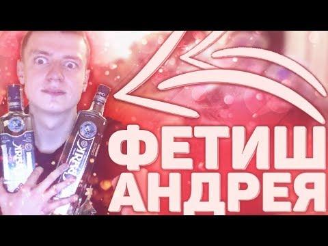 MELLSTROY   МЕЛСТРОЙ   ФЕТИШ АНДРЕЯ