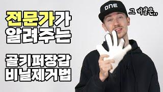 [GK유니온코리아]골키퍼장갑 라텍스 비닐 제거팁