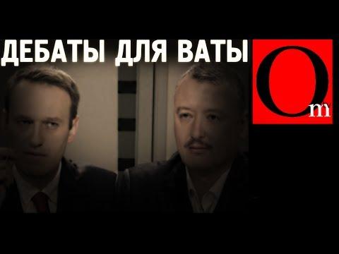 Дебаты для ваты между Навальным и Гиркиным