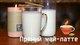 Пряный чай-латте|BESTFOOD