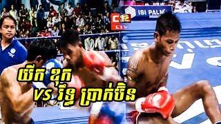 Kun Khmer Superior, Yik Duk Vs Rith Prakbin, 15/07/2018, CNC TV Boxing