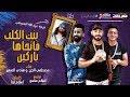 أغنية مهرجان Quot بنت الكلب فاتحاها باركين Quot مصطفى الجن و هادى الصغير توزيع اسلام ساسو هيكسر مصر