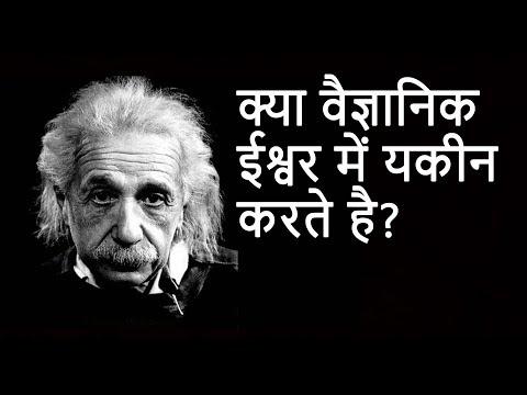 Do Scientists Believe in the God? (in Hindi) क्या वैज्ञानिक ईश्वर में यकीन करते है?