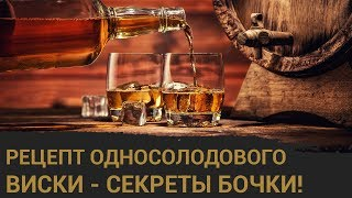 Настоящий односолодовый виски в домашних условиях. Часть 2 - секреты бочки.