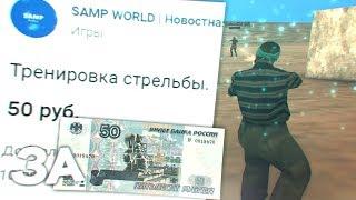 КУПИЛ УРОК СТРЕЛЬБЫ ЗА 50 РУБЛЕЙ В GTA SAMP!
