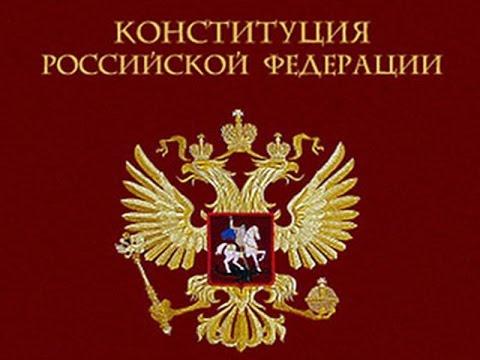 КОНСТИТУЦИЯ РФ, статья 62, пункт 1,2,3, Гражданин Российской Федерации может иметь гражданство иност