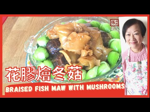 {ENG SUB} ★ 花膠燴冬菇 - 簡單做法★ | Braised Fish Maw With Mushrooms