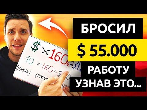 БРОСИЛ МОЮ $55.000 РАБОТУ - ПОСЛЕ ЭТОГО УРОКА О ДЕНЬГАХ. Деньги Есть! пассивный доход. мотивация