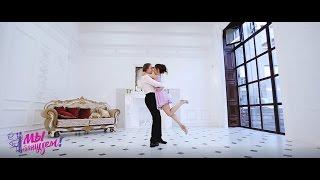 Лучший свадебный танец c поддержками ! ! !
