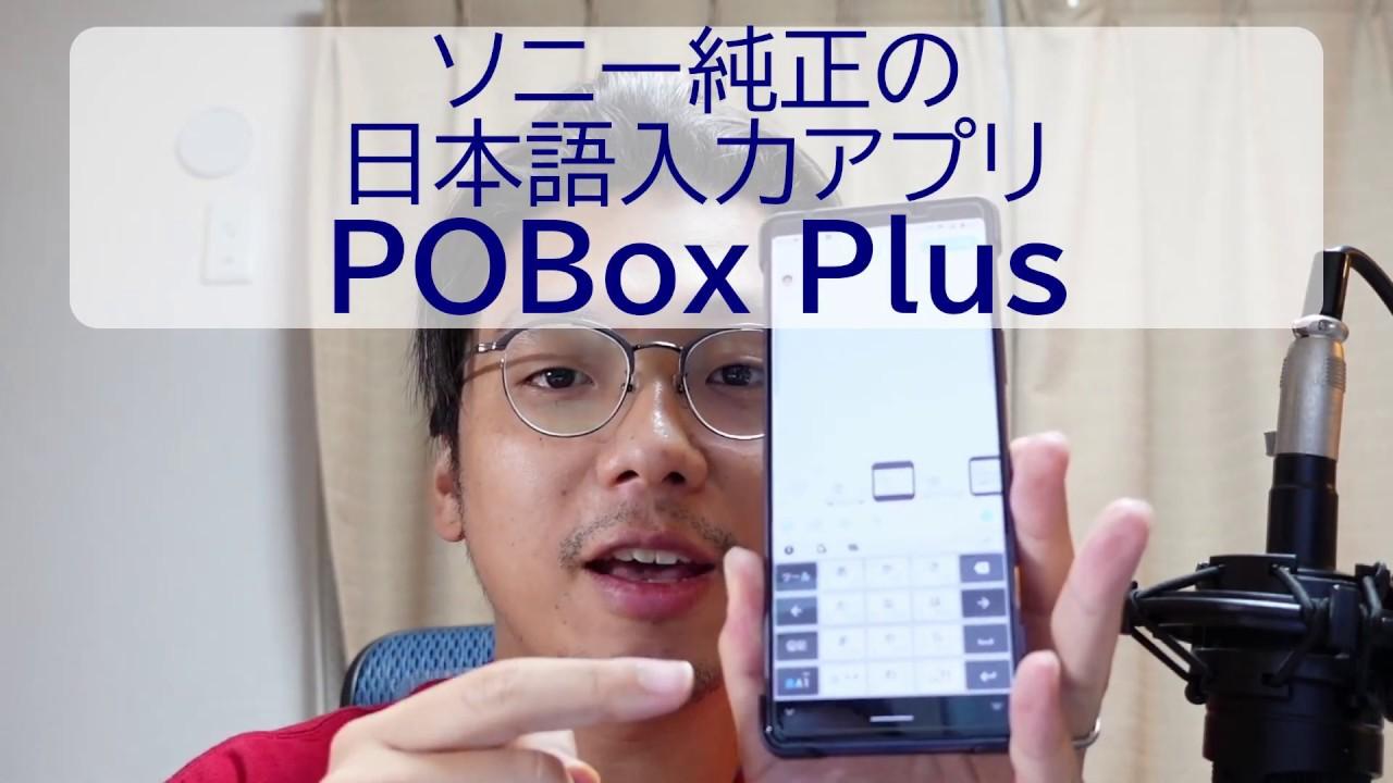 Xperia 1 IIにPOBox Plusの「最新版」をインストールできた!!やり方を解説