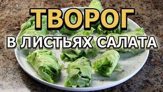 Закуска из творога с чесноком в листьях салата