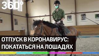 Отпуск в коронавирус: замена фитнес-клубу, езда на лошадях и шпагат Волочковой