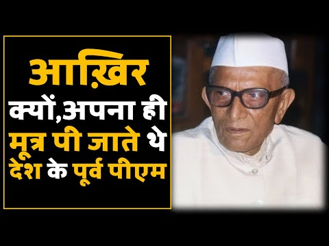Why Morarji Desai drank his own Urine ?
