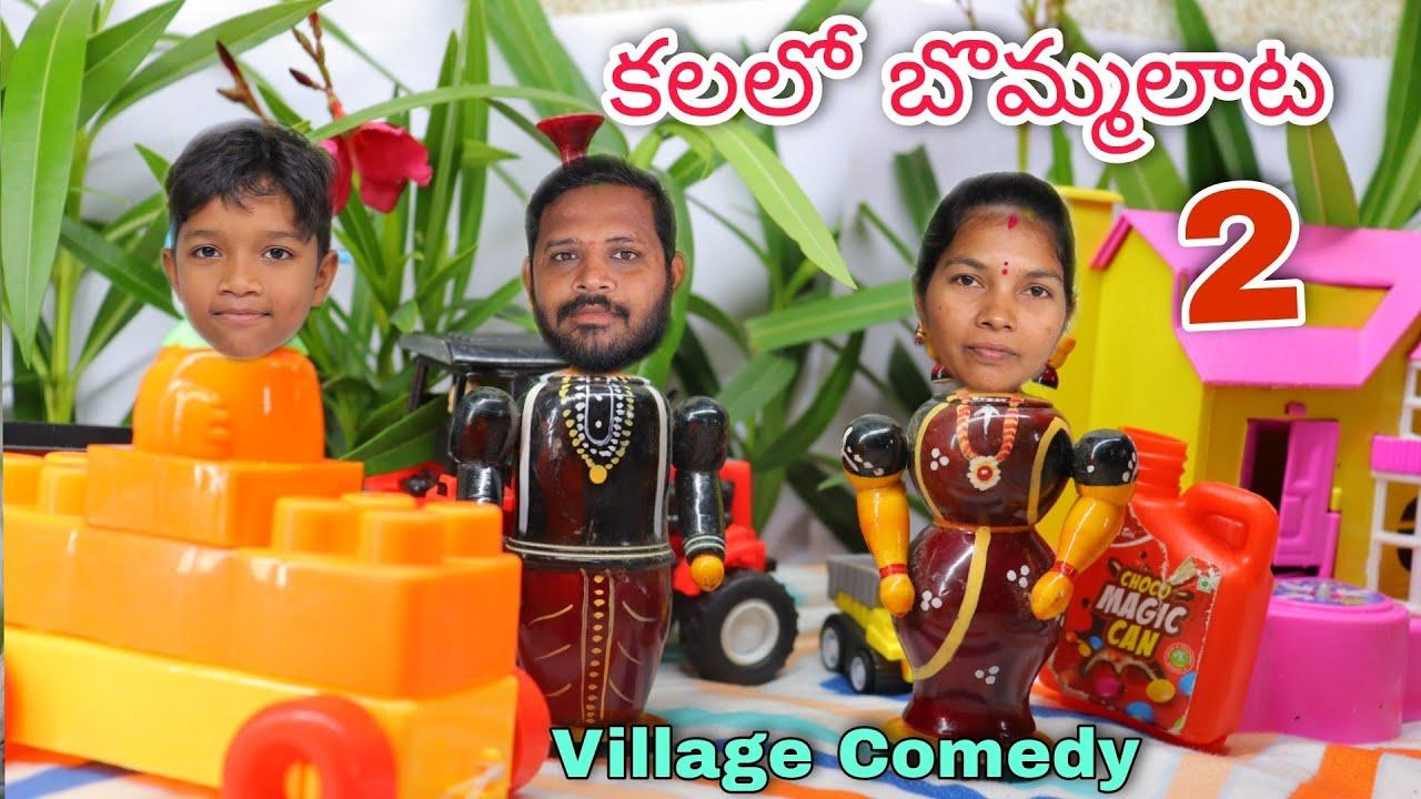 కలలో బొమ్మలాట #2   kalalo Bommalata   Kannayya Videos   Trends adda