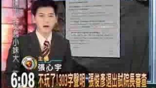 2008.07.05 新聞局史亞萍 馬英九下鄉 考試院張俊彥 監察院王建煊