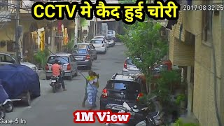 Chain Snatching in Delhi! Chain Robbery Video! Chain Snatching Video in India!