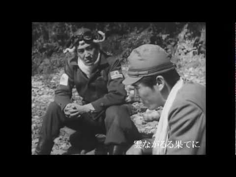 映画に描かれた '海軍予備学生'  其ノ参 「雲ながるる果てに」