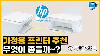 가정용 잉크젯 복합기 추천! HP 데스크젯 2132 프…