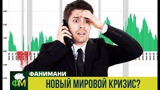 Кривая доходности перевернулась: скоро новый мировой кризис? // Фанимани