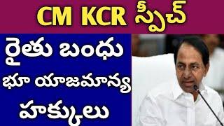 CM KCR speech for rythu Bandhu and farmer land ownership rights
