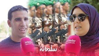 هذا هو رأي الشباب المغربي في قرار التجنيد الإجباري