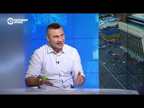 Мэр Киева Виталий Кличко — о конфликте с Зеленским